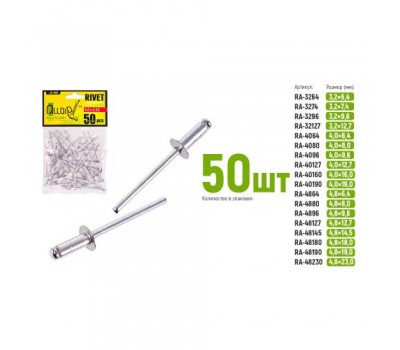 Заклепка алюминиевая 4,8х19,0мм, 50шт (RA-48190) ALLOID