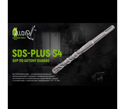 Бур по бетону SDS-plus S4 QUADRO 8x260мм в тубе (CH-08260) ALLOID