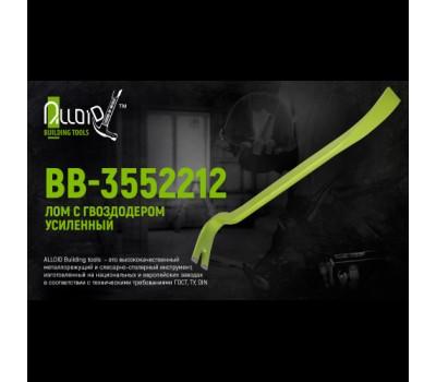 Лом с гвоздодером усиленный 355х22х12мм овал (BB-3552212) ALLOID