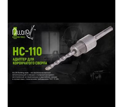 Адаптер для корончатого сверла SDS plus 110мм (HC-110) ALLOID