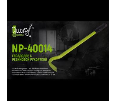 Гвоздодер с резиновой рукояткой 400х14мм шестигранник (NP-40014) ALLOID