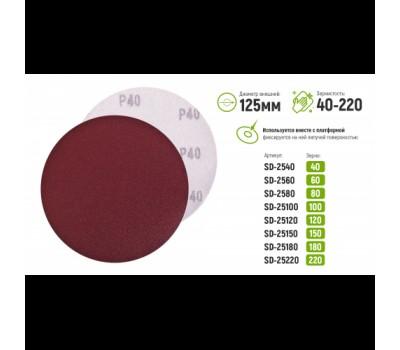 Круг шлифовальный на липучке 125 мм, зерно 80 (10шт) (SD-2580) ALLOID