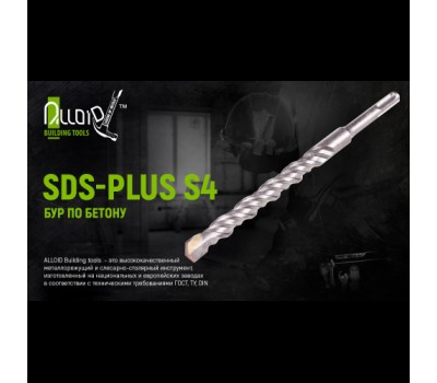Бур по бетону SDS-plus S4 12x260мм в тубе (FH-12260) ALLOID