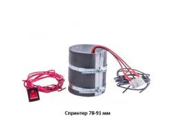 Подогреватель фильтров 12/24В. 78-91 мм Спринтер