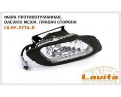 Фара противотуманная LAVITA для DAEWOO NEXIA до 2008, гладкое стекло, правая (HY-277A-R)