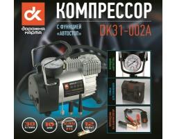 Компрессор Дорожная Карта 12V, 10Атм, 38л/мин