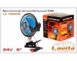 Вентилятор автомобильный LAVITA D=15см металл 24В (LA 180202)