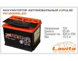Аккумуляторная батарея LAVITA IMPULSE 12V 55AH 430A B13 L[+] 241*175*190 (LA FR12055EL)