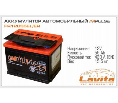 Аккумуляторная батарея LAVITA IMPULSE 12V 55AH 430A B13 R[+] 241*175*190 (LA FR12055ER)