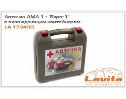 Аптечка LAVITA АМА-1 (евро-1)- 28ед. с охлаждающим контейнером (LA 170400)