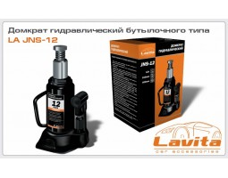 Домкрат гидравлический LAVITA 12т 210-400 мм упаковка - картон (LA JNS-12)