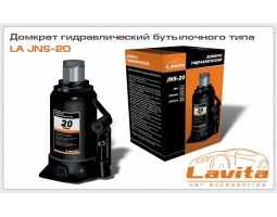 Домкрат гидравлический LAVITA 20т 230-430 мм упаковка - картон (LA JNS-20)