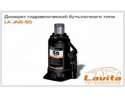 Домкрат гидравлический LAVITA 50т 285-465 мм упаковка - картон (LA JNS-50)