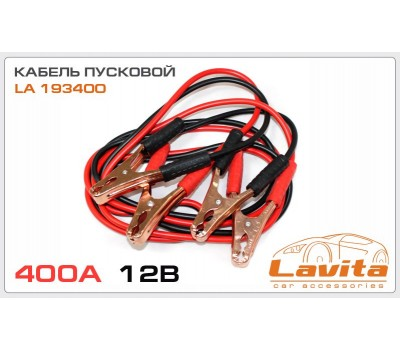 Кабель пусковой LAVITA 400A 3 м. (LA 193400)