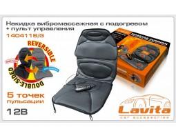Накидка на сиденье с подогревом LAVITA, массажная (LA 140411B/G)