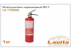 Огнетушитель порошковый LAVITA -1кг. С манометром (LA 170500)