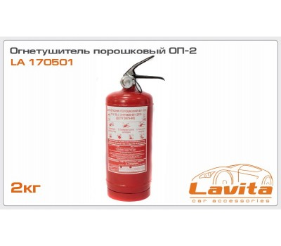 Огнетушитель порошковый LAVITA -2кг. с манометром (LA 170501)