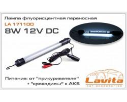 Переноска LAVITA флуоресцентная, 12V, 8W, 3.5м провод к прикуривателю, переходник (LA 171100)