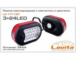 Переноска LAVITA светодиодная, 27LED, питание от батарей AAA 3шт.(не входит в комплект), магнит, крючок (LA 171127)
