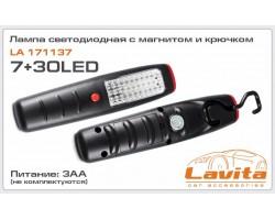 Переноска LAVITA светодиодная, 37LED, питание от батарей AAA 3шт.(не входит в комплект), магнит, крючок (LA 171137)