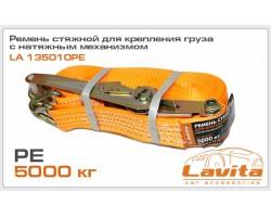 Ремень стяжной LAVITA 5 тонн, 10м.*50мм. Полиэстер. (LA 135010PE)