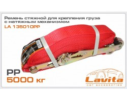 Ремень стяжной LAVITA 5 тонн, 10м.*50мм. Полипропилен. (LA 135010PP)