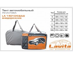 Тент 4х4 LAVITA с подкладкой, PEVA 440х185х145 (LA 140104M/BAG)