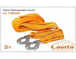Трос буксировочный LAVITA 3тонны. 4.5метров. Ширина-60мм. (LA 139345)