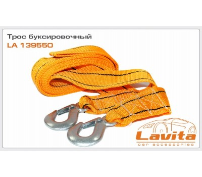 Трос буксировочный LAVITA 5тонн. 5метров. Ширина-60мм. (LA 139550)