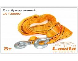 Трос буксировочный LAVITA 8тонн. 5метров. Ширина-65мм. (LA 139850)