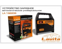 Устройство зарядное LAVITA 6V-12V 6A (LA 192206)