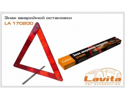 Знак аварийной остановки LAVITA (картонная уп.) (LA 170200)