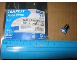 Лампа LED габарит, посветка панели приборов T8-03 (1LED) BA9S синий 24 VoltTempest (tmp-30T8-24V)