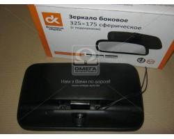 Зеркало боковое  ГАЗ-3307, ГАЗ-4301, размер 290х175 сферическое, с подогревом