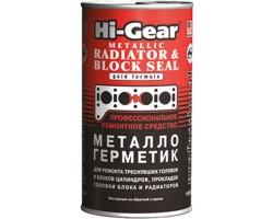 Металлогерметик для сложных ремонтов системы охлаждения (добавляется только в воду)