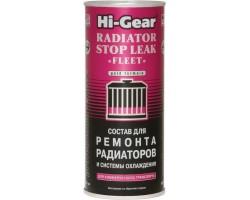 Состав для ремонта радиаторов и системы охлаждения (для коммерческого транспорта)