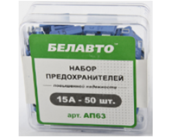 Набор стандарт предохранителей повышенной надежности 15А, 50 шт.,